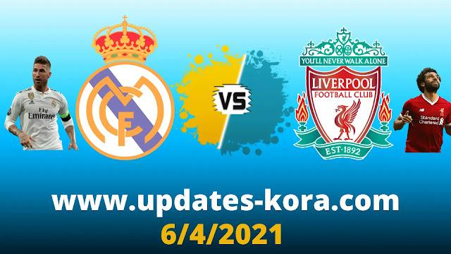 بث مباشر مباراة ريال مدريد ضد ليفربول اليوم