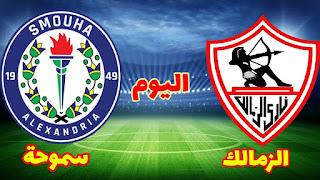 كأس مصر ماتش الزمالك ضد سموحة مباشر