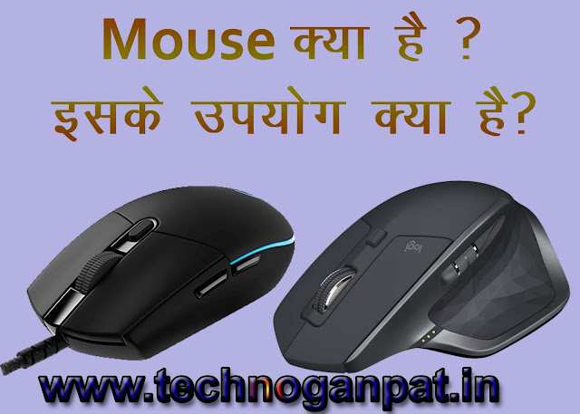 How To Use Computer Mouse