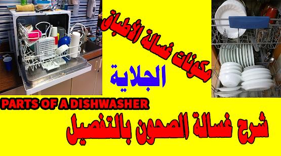 شرح غسالة الصحون بالتفصيل - مكونات غسالة الأطباق (غسالة الصحون ) (الجلاية)-  PARTS OF A DISHWASHER