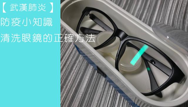【武漢肺炎】防疫小知識 清洗眼鏡的正確方法