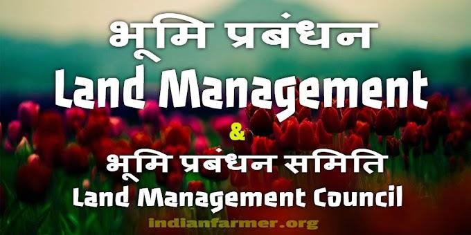 भूमि प्रबंधन - भूमि प्रबंधन समिति, आवश्यकता, भूमि उपयोग