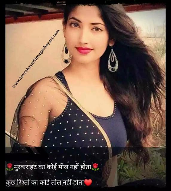 Romantic shayari hindi for gf in hindi