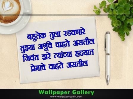 101+ Best Sad Status Marathi | Whatsapp Marathi Status