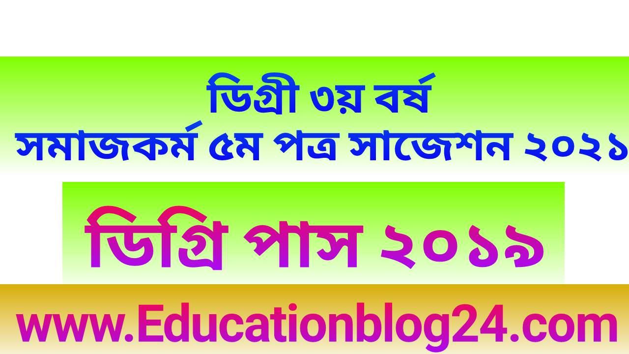 ডিগ্রি/ডিগ্রী ৩য় বর্ষ সমাজকর্ম ৫ম পত্র সাজেশন ২০২১ (ডিগ্রি পাস ২০১৯)   Degree 3rd Year Social work 5th Paper Suggestion 2021