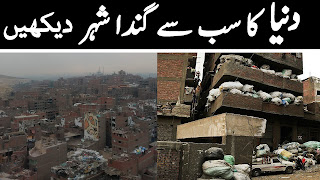 Dunya Ka Sub Se Ganda Shehar Dirtiest City in The World Urdu Misr Manshiyat Nasir