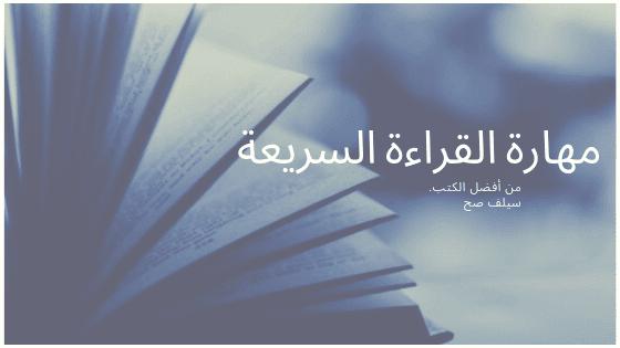 كتب عن القراءة السريعة