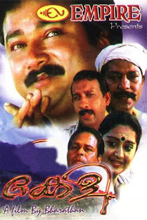 keli, keli keli, keli malayalam movie, keli film, keli songs, keli malayalam movie songs, keli movie songs, keli music, mallurelease