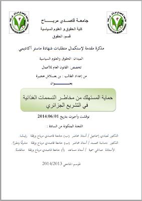 مذكرة ماستر: حماية المستهلك من مخاطر التسممات الغذائية في التشريع الجزائري PDF