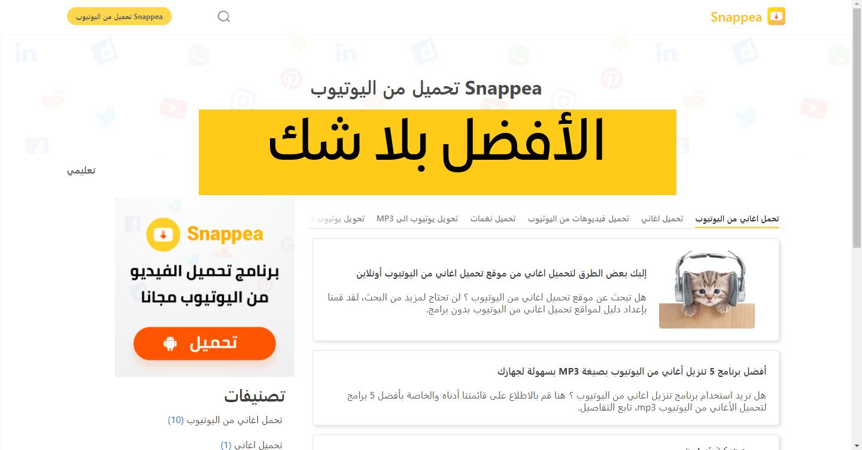 موقع Snappea لتحميل الفديوهات من علي اليوتيوب مجانًأ