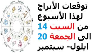 توقعات الأبراج لهذا الأسبوع من السبت 14 الى الجمعة 20 ايلول- سبتمبر 2019