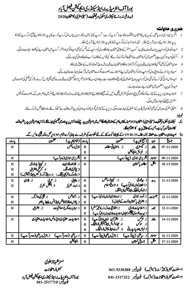 BISE Faisalabad Date Sheet SSC 2020 Supplementary