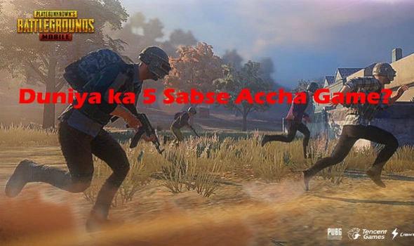 Duniya ka Sabse Accha Game Download