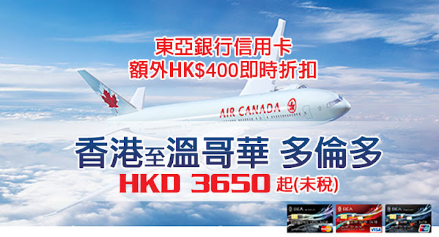 加拿大航空 X 東亞咭折扣碼!香港直航加拿大溫哥華/多倫多HK$3,650起,12月中前出發!