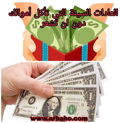 العادات والتقاليد السيئة التي تجعل الإنسان يأكل أمواله دون ان يشعر بها ودون الإستفادة منها على المدى البعيد