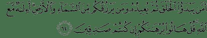 Surat An Naml ayat 64