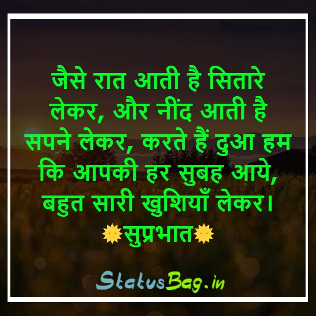 Good Morning Suvichar In Hindi For Whatsapp