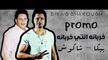 كلمات مهرجان خربانة انتي خربانة حمو بيكا 2020