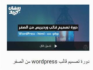 كورس تصميم قالب wordpress من الصفر