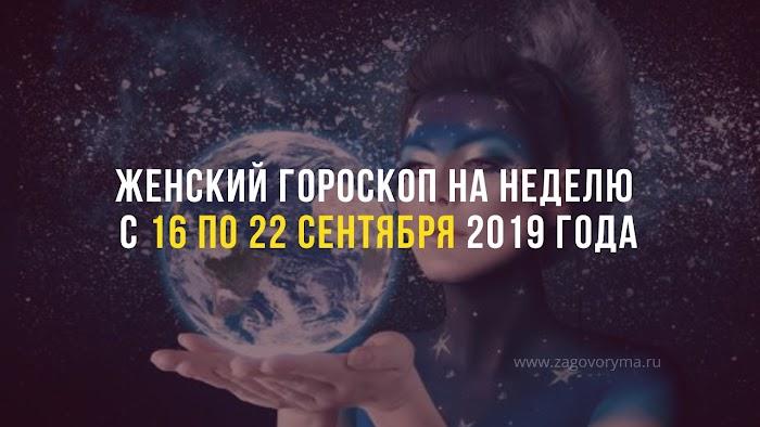 Женский гороскоп на неделю с 16 по 22 сентября 2019 года