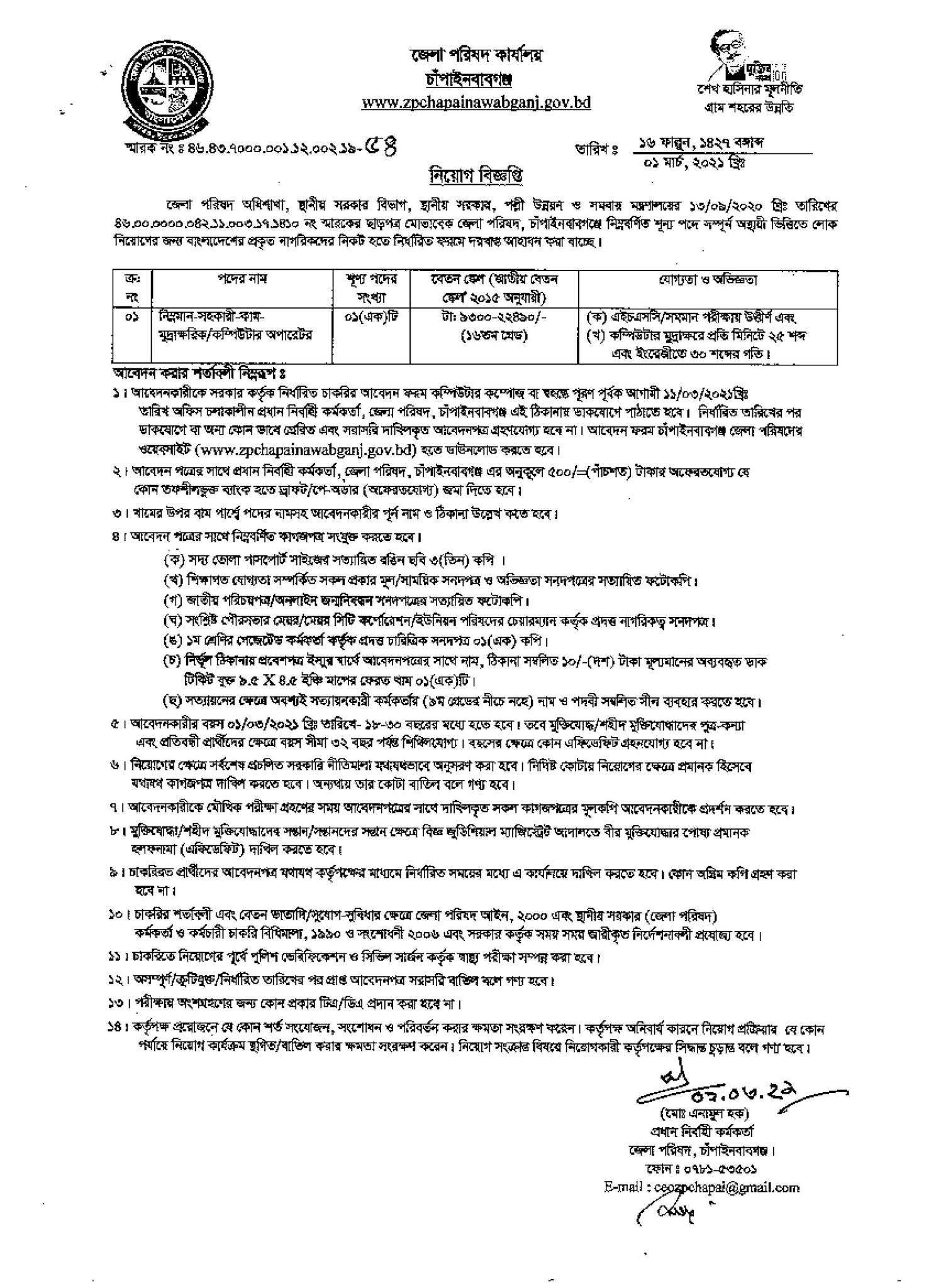 Job Circular 2021 at District Council Office