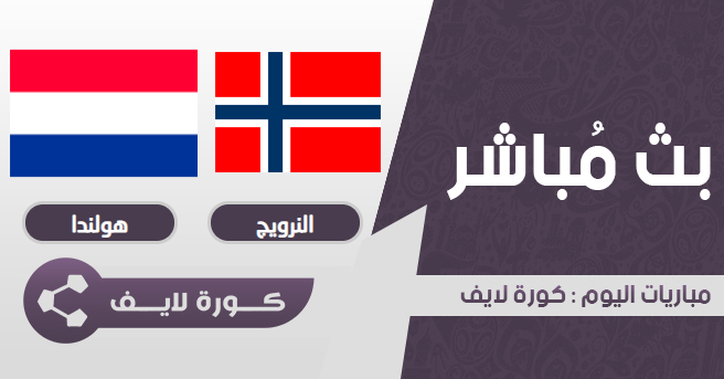 النرويج  وهولندا