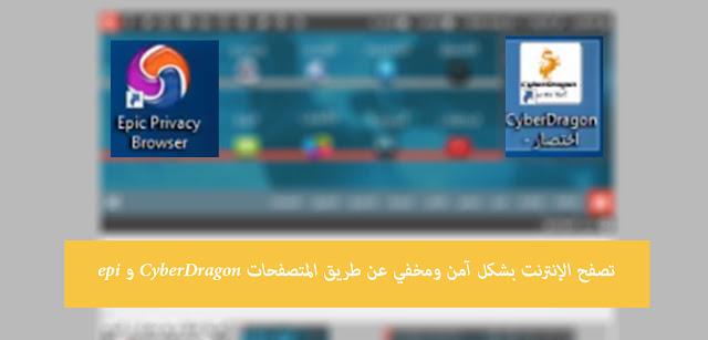 تصفح الإنترنت بشكل آمن ومخفي عن طريق المتصفحات CyberDragon و epi