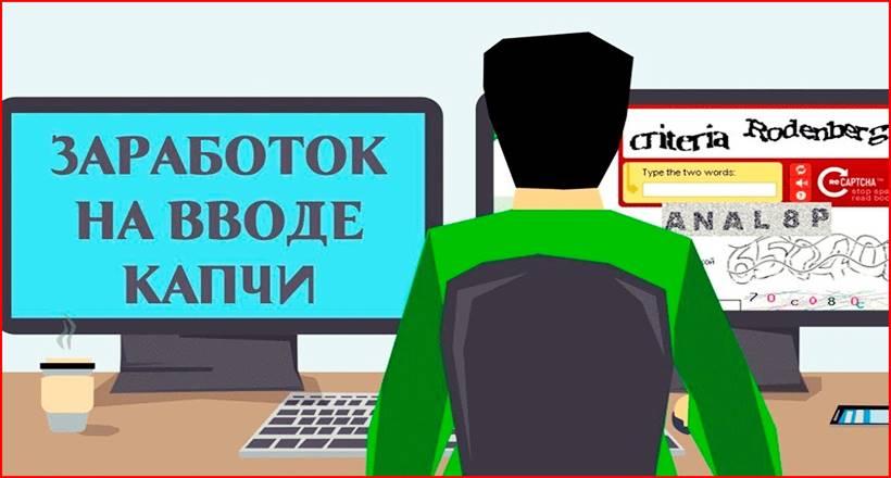 Заработок в интернете на расшифровке капчи