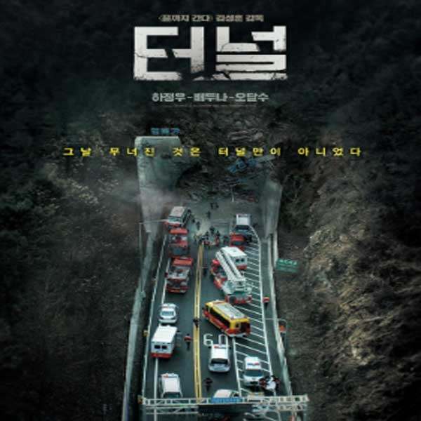 The Tunnel, Film The Tunnel, The Tunnel Synopsis, The Tunnel Trailer, The Tunnel Review, Download Poster Film The Tunnel 2016