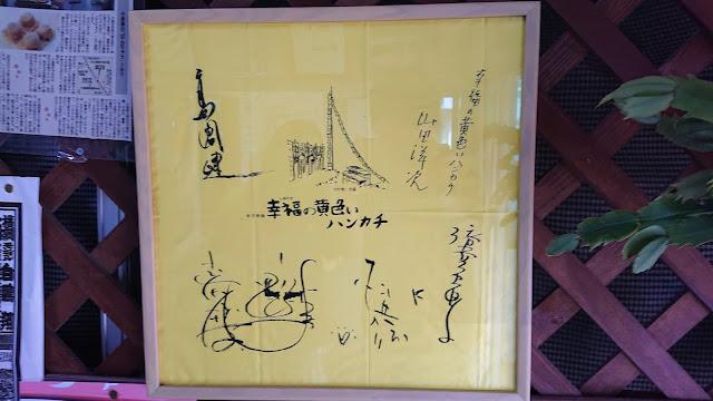 北海道 夕張 小倉屋ぱんぢゅう店 幸福の黄色いハンカチ