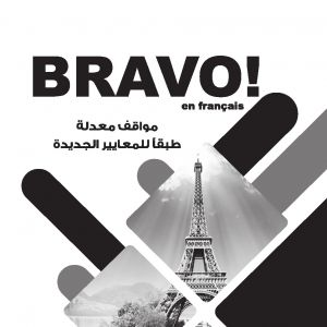 أهم مواقف اللغة الفرنسية من كتاب برافو Bravo للصف الأول الثانوي الترم الأول 2021