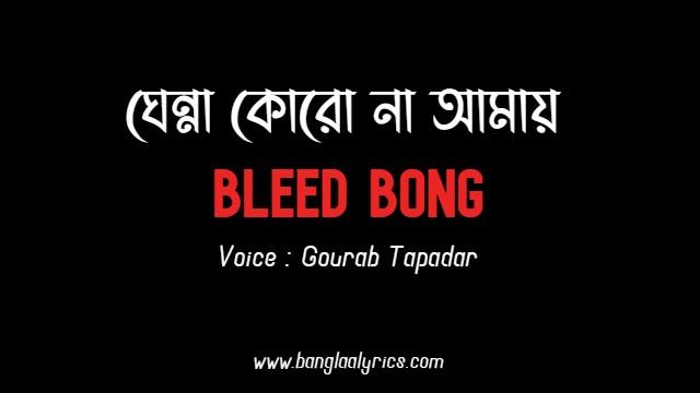 Ghenna Koro Na Amay Lyrics