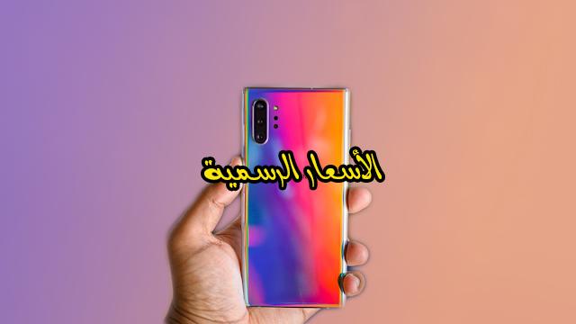 هذه هي أسعار هاتف Galaxy Note 10 في جميع الأسواق العربية