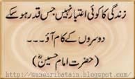 new urdu aqwal-e-zareen,achi batein facebook, anmol urdu sms