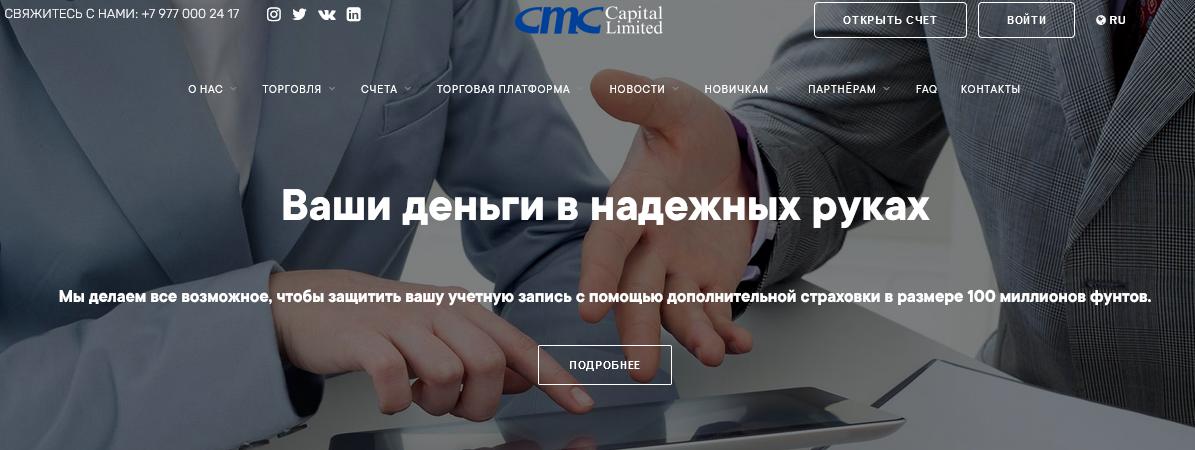 Мошеннический сайт cmccapital.net – Отзывы, развод. CMC Capital мошенники