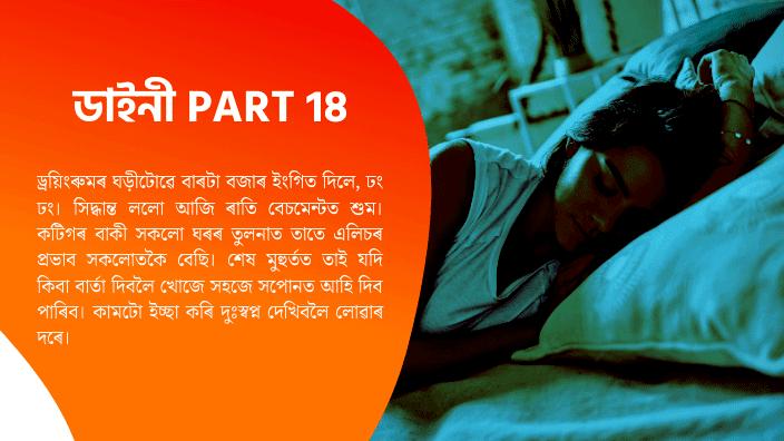 Daini Part 18 ডাইনী Axomiya Novel Online | Free Books In Assamese