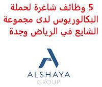 5 وظائف شاغرة لحملة البكالوريوس لدى مجموعة الشايع في الرياض وجدة تعلن مجموعة الشايع, عن توفر 5 وظائف شاغرة لحملة البكالوريوس, للعمل لديها في الرياض وجدة وذلك للوظائف التالية: 1- صيدلي (Pharmacist) (وظيفتان) (صيدليات بوتس): المؤهل العلمي: بكالوريوس في الصيدلة أو ما يعادله الخبرة: سنتان على الأقل من العمل في مجال البيع بالتجزئة أن يكون حاصلاً على رخصة محلية لمزاولة مهنة الصيدلة أن يجيد اللغة الإنجليزية أن يكون المتقدم للوظيفة سعودي الجنسية 2- مدير اعمال (Business Manager) (ماركة إتش أند أم): المؤهل العلمي: بكالوريوس في تخصص ذي صلة الخبرة: عشر سنوات على الأقل من العمل في تجارة التجزئة للأزياء منها خمس سنوات كمدير أول 3- أخصائي موارد بشرية (كشوف المرتبات) (HRS Officer – Payroll): المؤهل العلمي: بكالوريوس في الموارد البشرية، المحاسبة، المالية، إدارة الأعمال, أو تخصص ذي صلة أن يجيد اللغتين العربية والإنجليزية كتابة ومحادثة أن يجيد مهارات الحاسب الآلي والأوفيس 4- أخصائي التصميم (Design Studio Specialist) (ماركة بوتري بارن): الخبرة: سنتان على الأقل من العمل في التسويق المرئي للبيع بالتجزئة أن يكون لديه خبرة في تقديم عرض تقديمي للمنتج, والاستشارة في منزل العملاء للتـقـدم لأيٍّ من الـوظـائـف أعـلاه اضـغـط عـلـى الـرابـط هنـا       اشترك الآن في قناتنا على تليجرام     شاهد أيضاً وظائف الرياض   وظائف جدة    وظائف الدمام      وظائف شركات    وظائف إدارية                           لمشاهدة المزيد من الوظائف قم بالعودة إلى الصفحة الرئيسية  شاهد يومياً عبر موقعنا مدير مشتريات مطلوب مترجم وظائف حراس أمن بدون تأمينات الراتب 3600 ريال وظائف مترجمين العربية للعود توظيف وظائف العربية للعود العربية للعود وظائف محاسب يبحث عن عمل مطلوب محامي وظائف عبدالصمد القرشي مطلوب مساح البنك السعودي للاستثمار توظيف وظائف حراس امن بدون تأمينات الراتب 3600 ريال مطلوب مهندس معماري صندوق الاستثمارات العامة وظائف دوام جزئي جرير وظائف حراس امن براتب 8000 وظائف صندوق الاستثمارات العامة ارامكو روان للحفر صندوق الاستثمارات العامة توظيف وظائف مكتبة جرير وظائف مكتبة جرير للنساء وظائف تخصص ادارة اعمال هيئة السوق المالية توظيف ارامكو حديثي التخرج مطلوب مستشار قانوني شركة ارامكو روان للحفر وظائف ادارة اعمال وظائف فني
