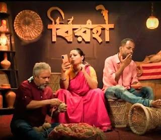Birohi Web Series Review (বিরহী সিরিজ রিভিউ) Sayan Ghosh - Bongconnection
