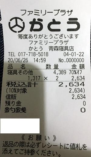 ファミリープラザかとう寝具青森店 2020/6/26 のレシート