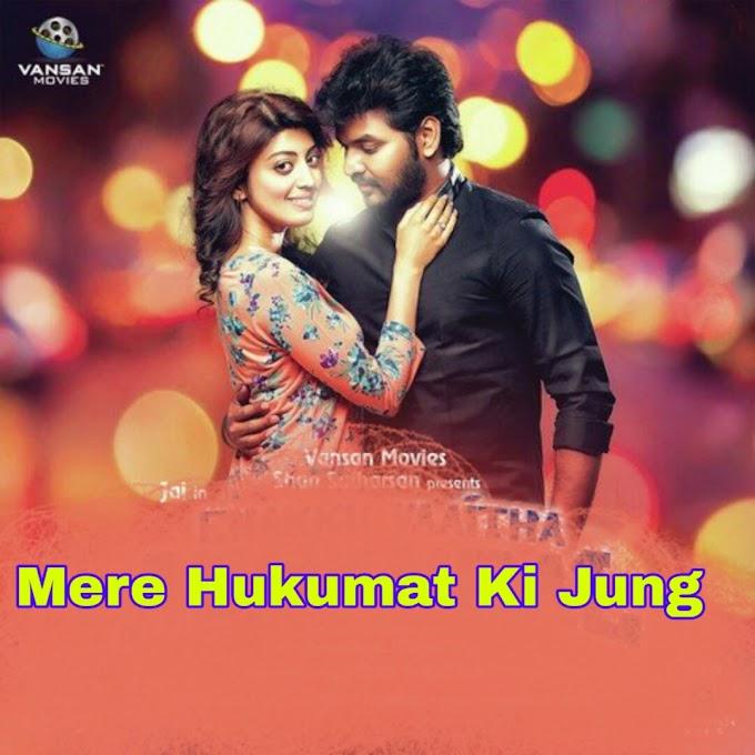Mere Hukumat Ki Jung (2019) 720p HDRip Full South Movie Hindi Dubbed Download