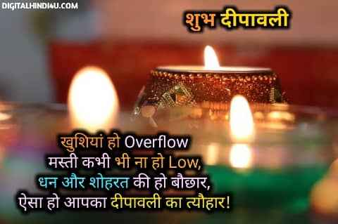 Happy Diwali wishes images download