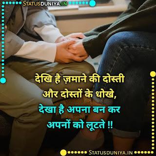 Dhokebaaz Dost Shayari With Images, देखि है ज़माने की दोस्ती और दोस्तों के धोखे, देखा है अपना बन कर अपनों को लूटते !!
