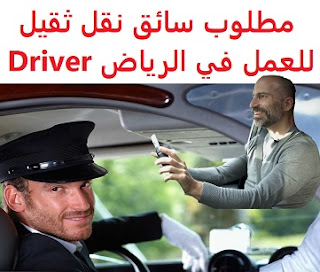 Heavy transport driver required to work in Riyadh  To work in Riyadh  Type of shift: full time  Experience: At least two years of work in the field Must have a valid driver's license  Salary: to be determined after the interview