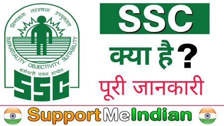 ssc kya hai in hindi
