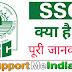 SSC kya hai iska full form in hindi -: ssc ki puri jankari.