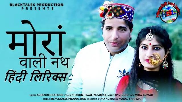Moran Wali Nath Song Lyrics 2021 - Surender Kapoor
