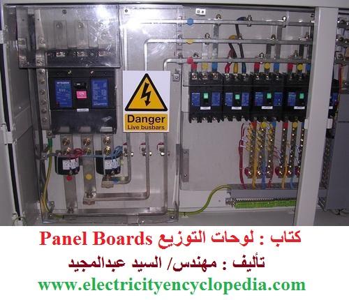 كتاب : لوحات التوزيع الكهربية Panel Boards للمهندس/ السيد عبدالمجيد