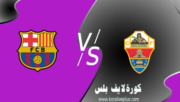 مشاهدة مباراة برشلونة وإلتشي بث مباشر اليوم