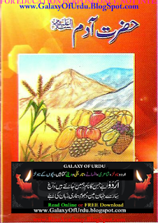 Hazrat Aadam a.s By Aslam Rahi M.A