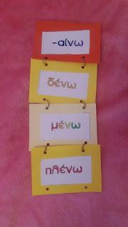 Μαθαίνω τα ρήματα εκτυπώσιμο